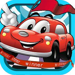 儿童汽车游戏