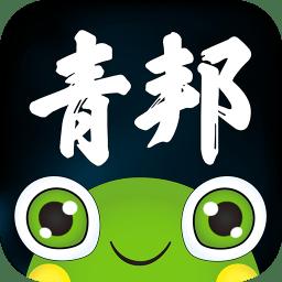 青邦app