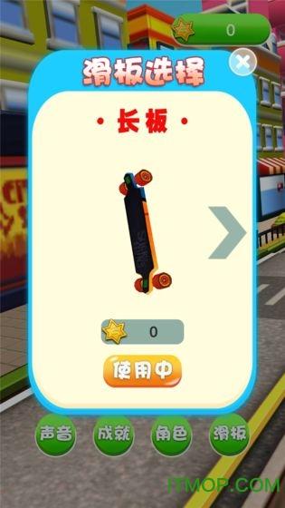 滑板英雄跑酷 v1.1.2 安卓版 1