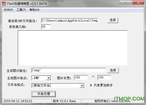 Flash批量缩略图 v1.0 绿色中文版 0