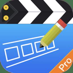 视频剪辑制作软件app