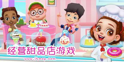 甜品店游戏大全_甜品店游戏推荐_经营甜品店游戏下载