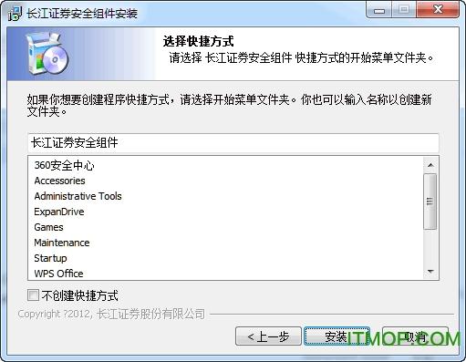长江证券安全组件下载