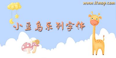 小豆岛字体