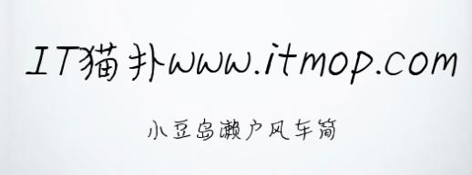 小豆岛濑户风车字体