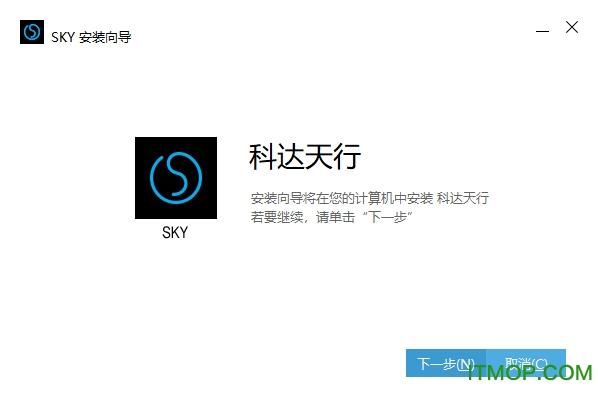科达天行视频会议终端(SKY) v5.2.0.3.0 官方版 0