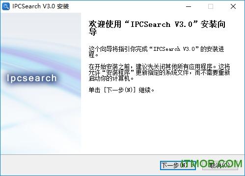 科达IPCSearch工程配置工具 v3.0.181002 官方版 0