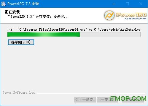 PowerISO中文版