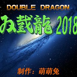 双截龙2018改版中文版