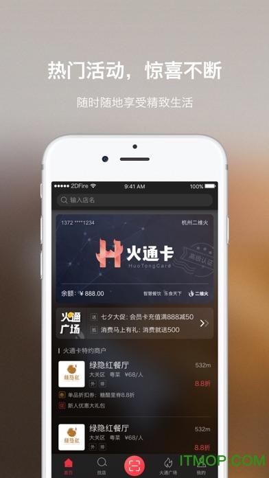 二维火通卡iOS v6.2.6 iPhone版 2