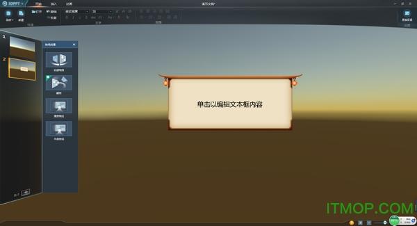 3DPPT v1.1.0.50 官方版 0