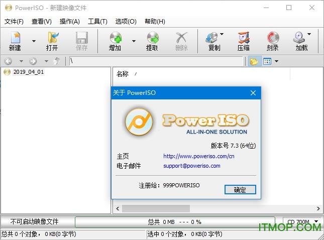 PowerISO中文破解版