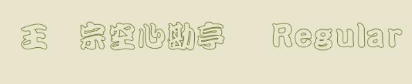 王汉宗空心勘亭简字体