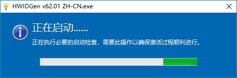 win10数字激活腾博会官网
