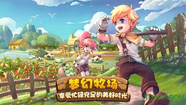 麦驰网络四季物语游戏 v1.0 安卓最新版 3