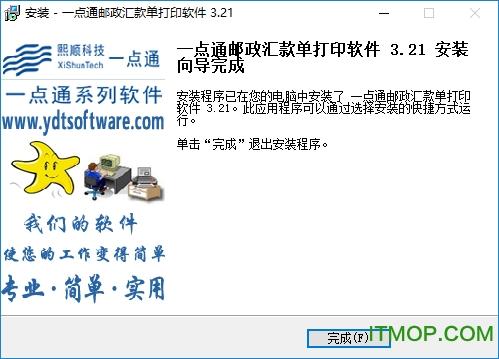 一点通邮政汇款单打印系统 v3.21 官方版 0