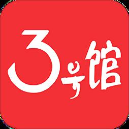 3号面料馆