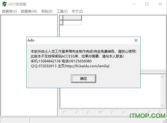 ADO数据窗(mdb文件查看工具) 绿色版 0