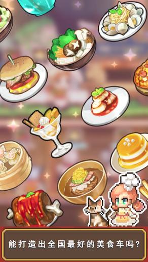 料理王烹神中文版(Cooking Quest) v1.0.0 安卓版 1