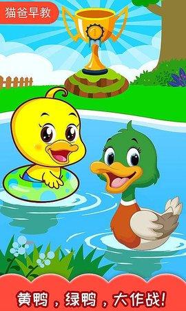 儿童益智打鸭子 v4.02.942 安卓版 1