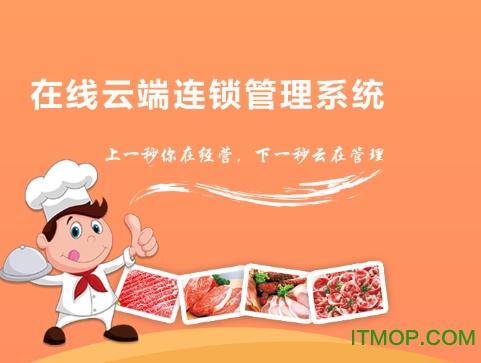 智百威餐天下(餐饮管理) v1.0.0.1 官方版 0