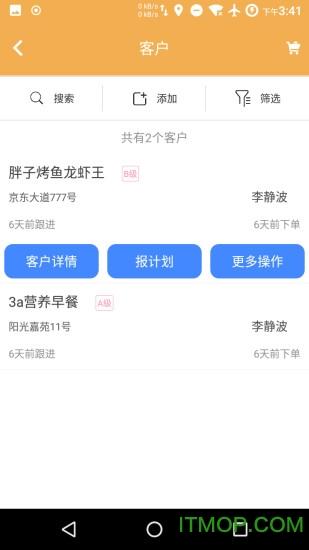 客通云销 v1.10 安卓版 4