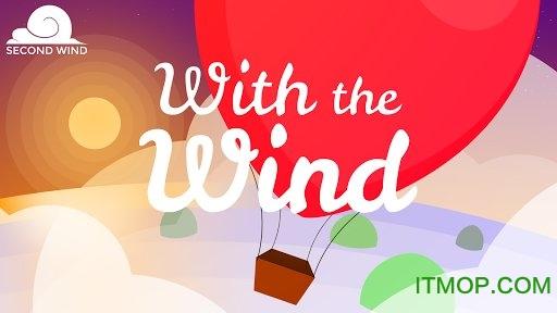 随风飘行(With the Wind) v1.0.0 安卓版 0