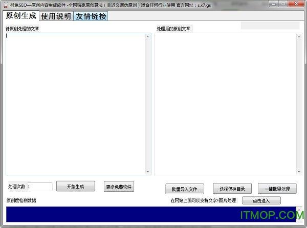 村兔SEO优化软件 v1.0.0.0 免费版 0
