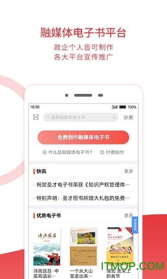 圣才电子书手机客户端 v5.4.2 官网安卓版 0