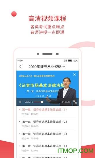 圣才电子书手机客户端 v5.4.2 官网安卓版 1