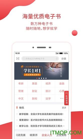 圣才电子书手机客户端 v5.4.2 官网安卓版 3