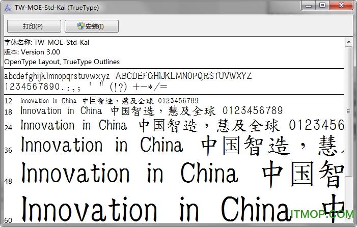 台湾教育部楷书字体 免费版 0
