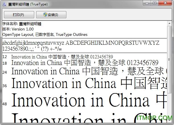 台湾教育部新细明体 免费版 0