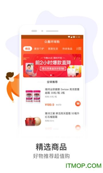 众鑫环球购 v1.0.1 安卓版 0
