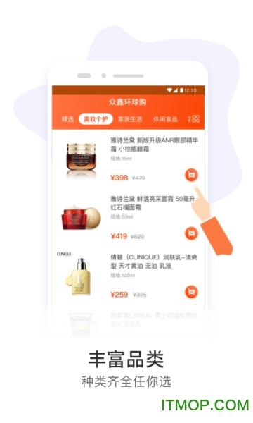 众鑫环球购app下载