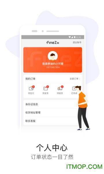 众鑫环球购 v1.0.1 安卓版 2