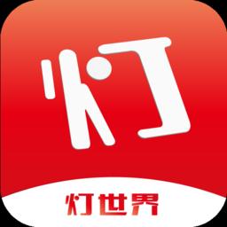 灯世界app
