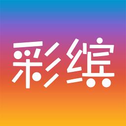 彩缤生活最新版