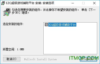 EZQ超�游�蜉o助平�_ v3.0 官方版 0