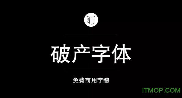 Fandol字体