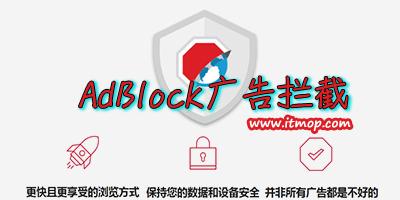 Adblock浏览器_adblock插件_adblock plus插件下载