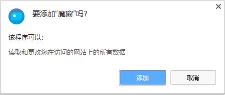 魔窗(Chrome响应式设计测试插件) v1.11 官方版 0