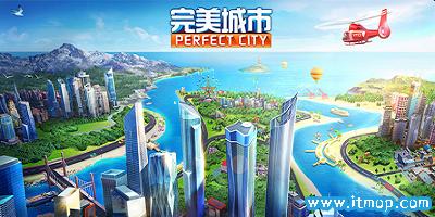 完美城市游戏大全_完美城市手机版_完美城市破解版下载