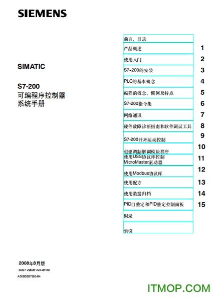 S7-200可编程控制器系统手册