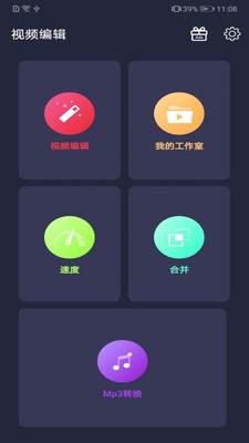 编辑达人 v1.0.8 安卓版2