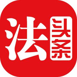 法头条v2.1.0 安卓版