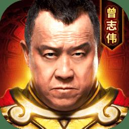 龙皇传说手游9377(曾志伟代言)