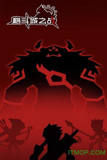 格斗城之战微信小游戏 v1.0 安卓版 1