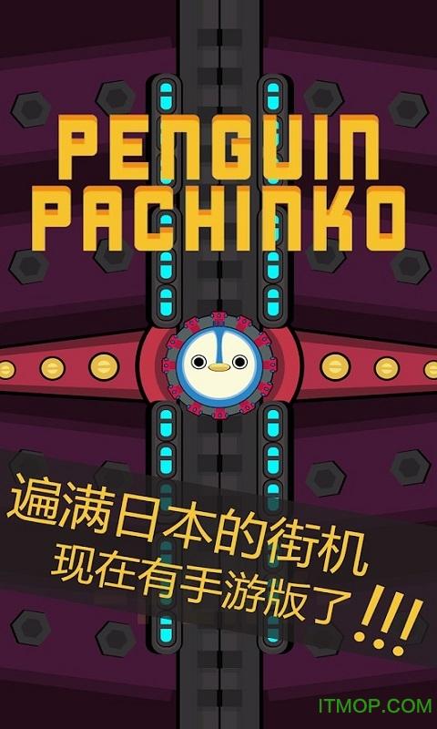 企鹅小钢珠(Penguin Pachinko) v1.4 安卓版 0