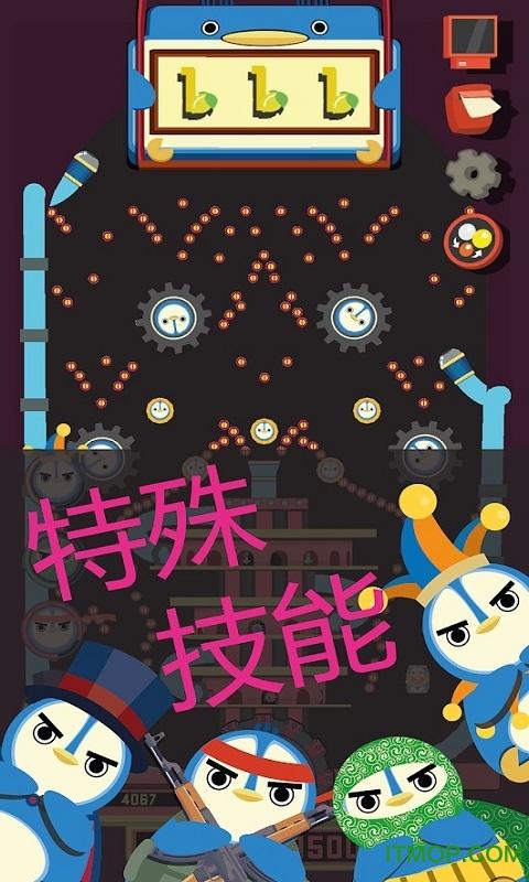 企鹅小钢珠(Penguin Pachinko) v1.4 安卓版 1